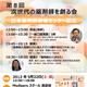 第8回次世代の薬剤師を創る会 in 東京校